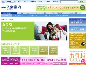 ADSL 12Mモデム無料プラン