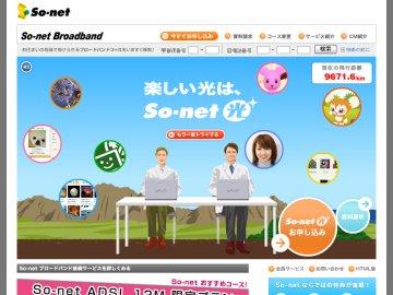 So-net ADSL 12M 限定プラン