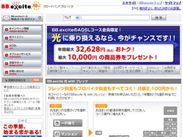 BB.excite Bフレッツ マンションタイプ プラン1(NTT東日本限定)