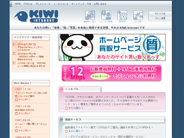 dixy.net 10M(電話共用型/NTT東)