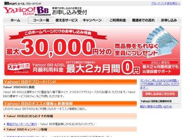 Yahoo! BB 50M+無線LAN(西日本)