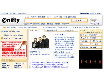 @nifty光 withフレッツ(NTT西日本/ホームタイプ)