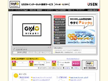 GyaO 光 with フレッツ ホームタイプ(東日本エリア)