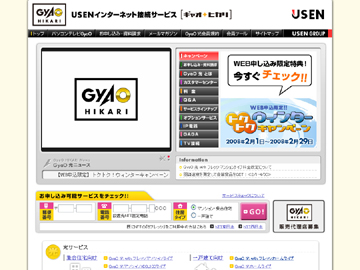 GyaO光 with フレッツホームタイプ(東日本エリア)