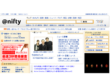@nifty光 withフレッツ(NTT東日本/ホームタイプ)