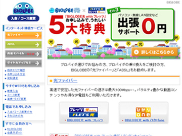BIGLOBE 光 withフレッツ「Bフレッツ」 ファミリータイプ(NTT西日本エリア)