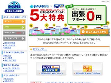 BIGLOBE光 withフレッツ「Bフレッツ」 ファミリータイプ(NTT東日本エリア)