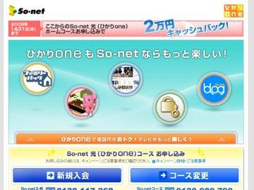 So-netひかりoneホーム+ひかり電話